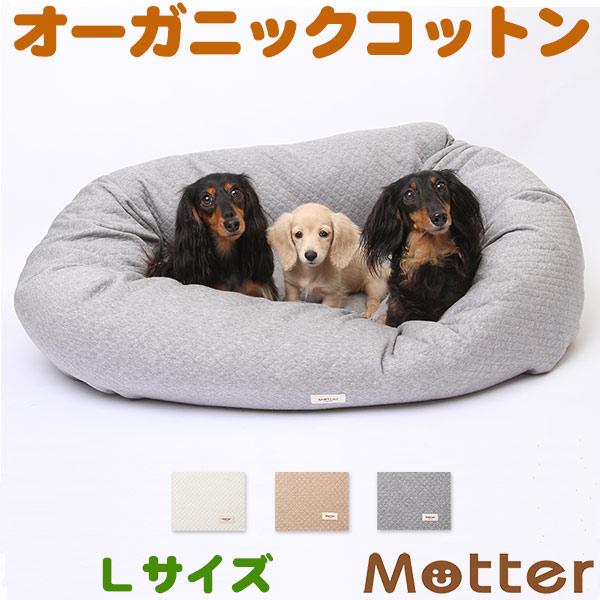 犬用ベッド【ニットキルト ドーナツベッド・Lサイズ】オーガニックコットンのペットベッド・ドッグベット・Dog bed 送料無料