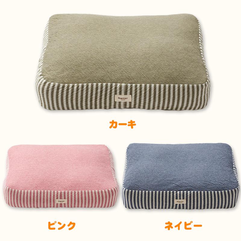 犬用ベッド オーコット接結ボーダー素材クッション Mサイズ ピンク/ネイビー/カーキ オーガニック