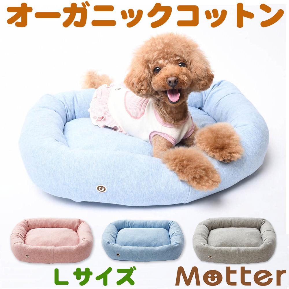 犬用ベッド オーコットミニ裏毛素材スクエアベッド Lサイズ ピンク/ブルー/グレー オーガニックコットンのペットベッド・ドッグベット 送料無料