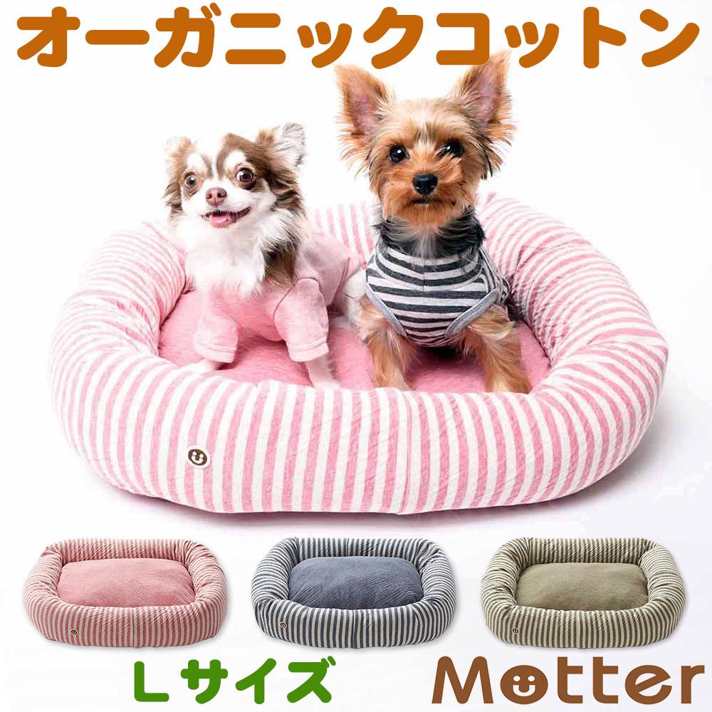 犬用ベッド オーコット接結ボーダー素材スクエアベッド Lサイズ ピンク/ネイビー/カーキ オーガニックコットンのペットベッド・ドッグベット 送料無料