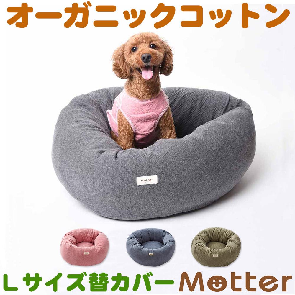 犬用ベッド オーコット接結無地素材ドーナツベッド Lサイズ (替カバーのみ)オーガニックコットンのペットベッド 送料無料