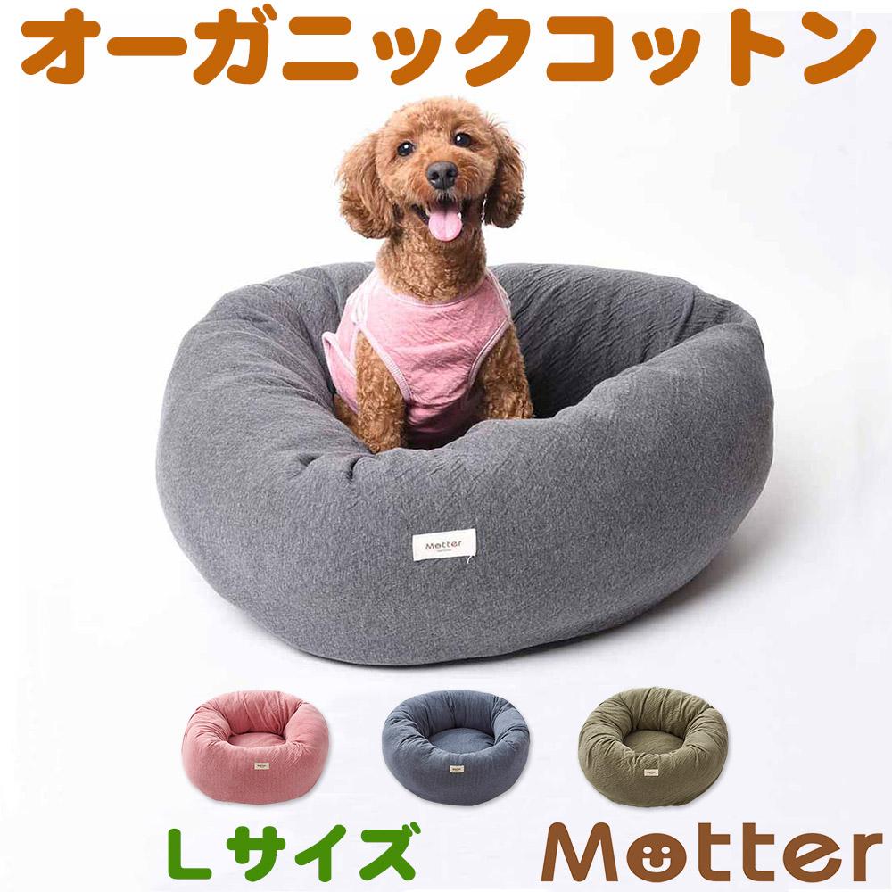 犬用ベッド オーコット接結無地素材ドーナツベッド Lサイズ ピンク/ネイビー/カーキ オーガニックコットンのペットベッド 送料無料