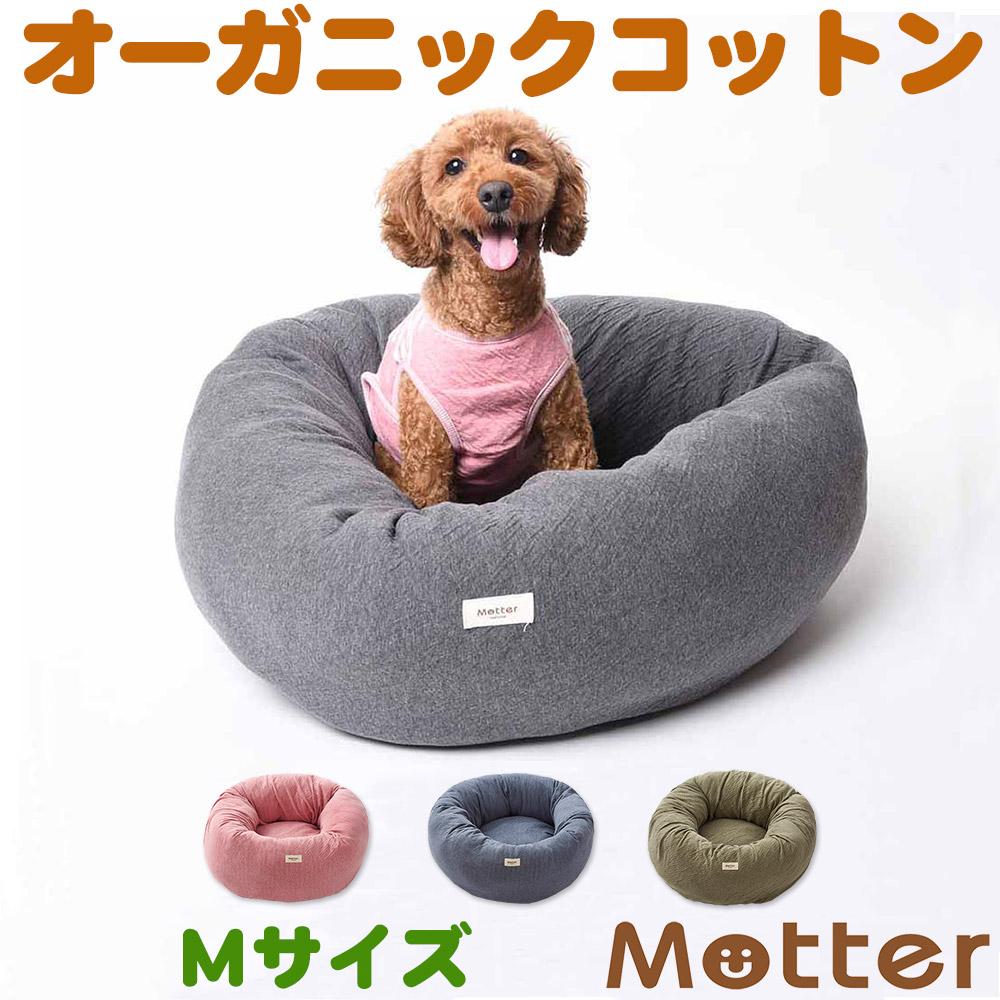 犬用ベッド オーコット接結無地素材ドーナツベッド Mサイズ ピンク/ネイビー/カーキ オーガニックコットンのペットベッド 送料無料