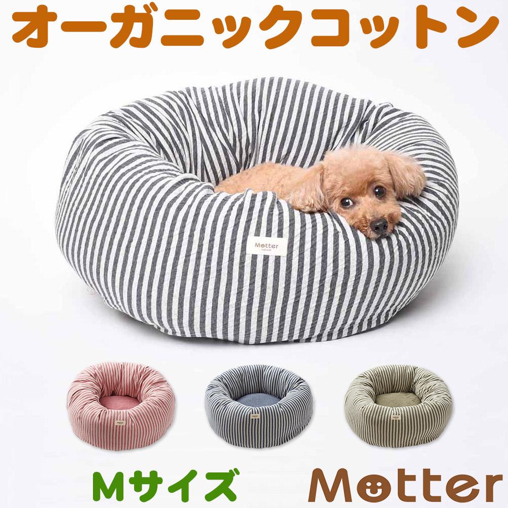 犬用ベッド オーコット接結ボーダー素材ドーナツベッド Mサイズ ピンク/ネイビー/カーキ オーガニックコットンのペットベッド 送料無料