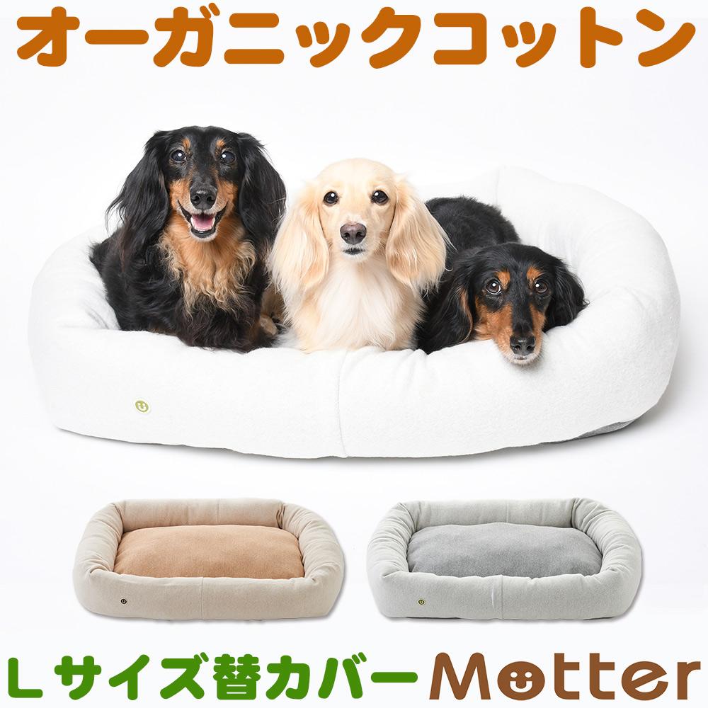 犬用ベッド ベッドカバー オーガニックコットン 肌触り抜群 ペットスクエアーベッド ドッグベット Lサイズ 替カバーのみ オーガニックコットンのペットベッド 超歓迎された bed 有名な 裏毛起毛プレミアムスクエアベッド Dog