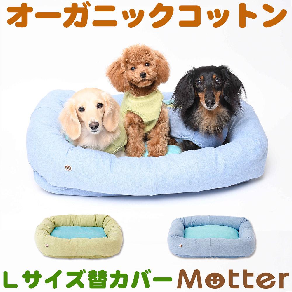 犬用ベッド ベッドカバー 今だけスーパーセール限定 オーガニックコットン 肌触り抜群 奉呈 ペットスクエアーベッド ドッグベット Lサイズ Dog オーコットパイルスクエアベッド オーガニックコットンのペットベッド bed 替カバーのみ