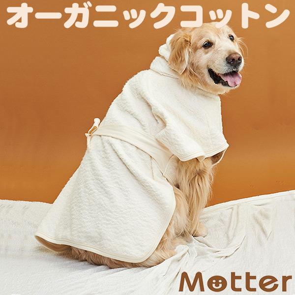犬服 ドッグウェア 起毛パイル バスローブ 7-9号 大型犬 洋服 きなり オーガニックコットン 日本製 綿100% dog wear 送料無料
