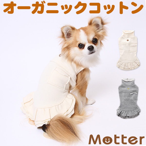 M Mutter Dog Clothing 1 3 Small Dog Clothes Organic Cotton Dog