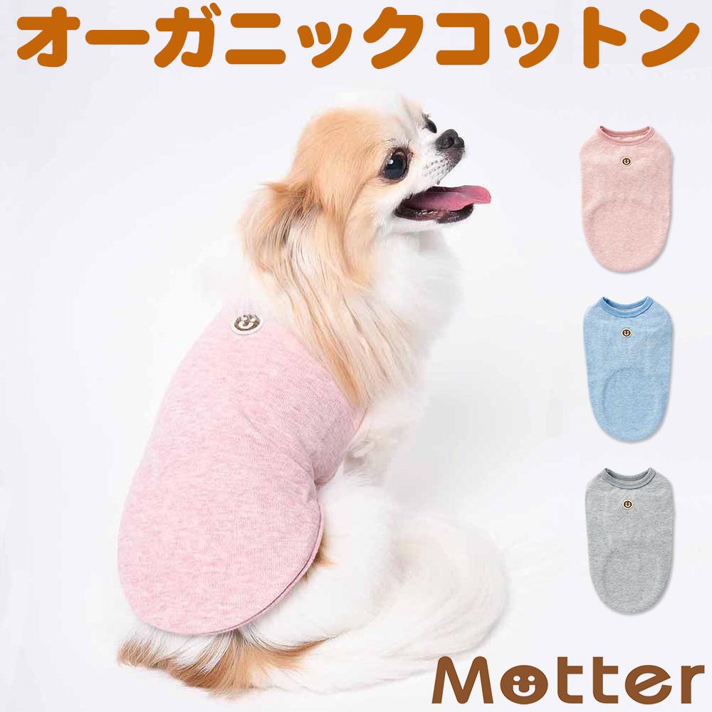 犬の服 オーコットミニ裏毛ノースリーブ 7-9号 大型犬の洋服 ピンク/ブルー/グレー 秋冬 オーガニックコットンのドッグウエア 日本製