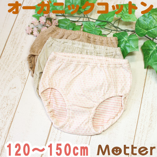 9317a6e8054 Child product made in 12 kinds of shorts type A organic cotton underwear  underwear cotton Japan ...