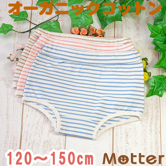 398f42a4ad4026 Product made in child dyeing with vegetable dyes T-cloth horizontal stripe  boxer shorts organic ...