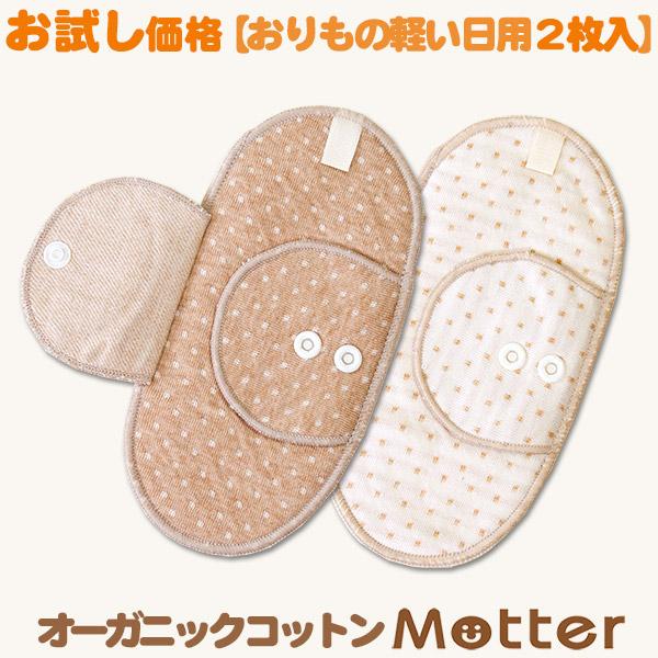 옷감 냅킨이 2 개의 집합 있고 심지어 시트 유형 피복 위생 용품의 오가닉 코 튼 유기농 면/폐 포