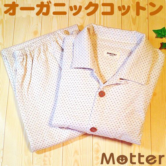 パジャマ メンズ ドット柄長袖パジャマ きなり オーガニックコットン 綿100% 紳士 男性 寝間着 寝巻き 寝衣 綿 日本製 秋/冬 M-LL 股下補正 送料無料 men's pajama organic cotton 100%