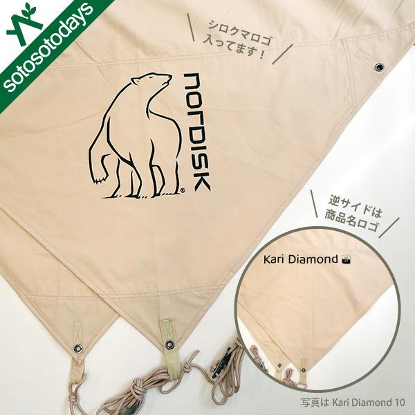 ノルディスク NORDISK カーリ ダイアモンド20 JP Kari Diamond 20 JP 242009 [タープ ウイング]