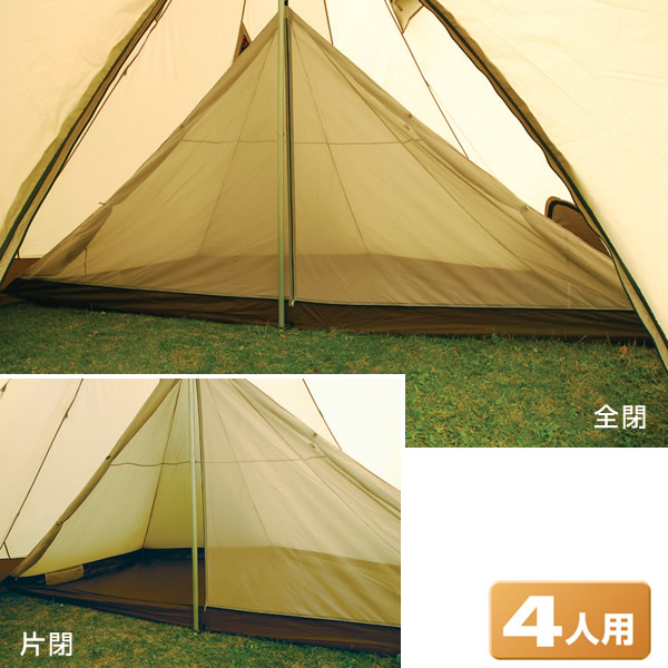 オガワ ogawa ピルツ15 ハーフインナー 3507 [キャンパルジャパン テント]