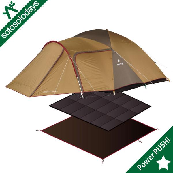 キャンプ アウトドアギア専門店|スノーピーク テント ドーム型 スターターセット| スノーピーク snow peak アメニティドームL マット オリジナルセット SDE-003RH [テント ドーム型 スターターセット]