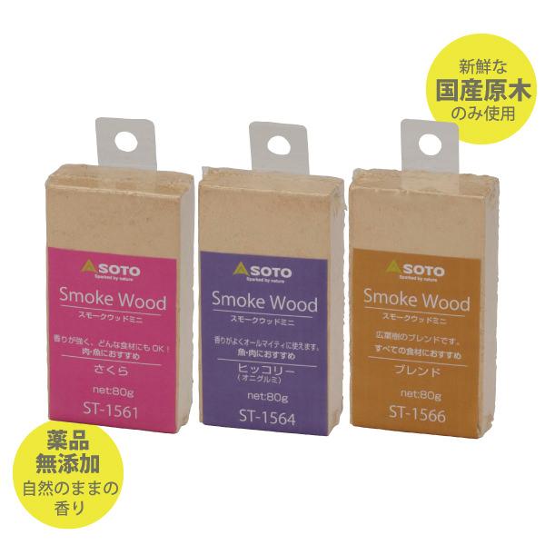 ソト SOTO スモークウッドミニ さくら・ヒッコリー・ブレンド ST-1561 [燻製]
