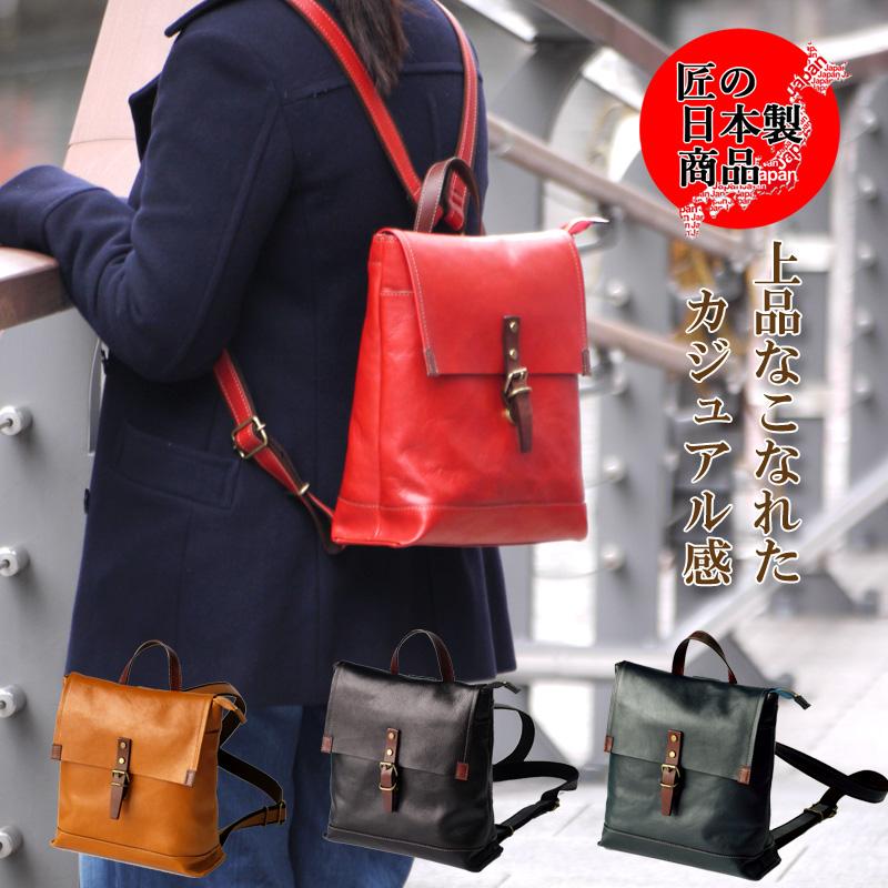 リュック 革リュック 本革リュック リュックサック 日本製 レザーリュック レディースリュック バッグ メンズリュック 日本製 革 本革 牛革