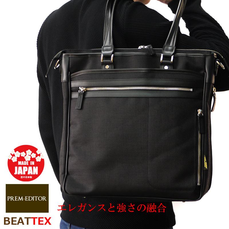 日本製 トートバッグ 豊岡製 ビジネス ビジネスバッグ ビジカジ 通勤 メンズトート 自立 A4 メンズ レディース プレムエディター