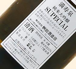 升田造酒店滿壽泉(鱒魚IZUMI)MASUIZUMI純米大吟醸SUPECIAL720ml