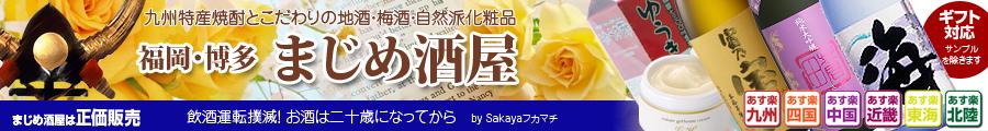 まじめ酒屋:九州特産の焼酎!こだわりの地酒や梅酒と自然派化粧品を「福岡・博多」から
