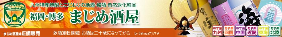 まじめ酒屋 【日本酒 焼酎】:九州特産の焼酎!こだわりの地酒や梅酒と自然派化粧品を「福岡・博多」から
