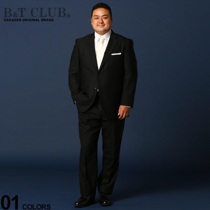 スーツ シングルスーツ 紳士 大きいサイズ メンズ 高品質 ビジネス 超安い フォーマル 冠婚葬祭 ブラックフォーマル シングル 2ツ釦 CLUB ウエストアジャスター KB5-KB8 ブラック 2KE4-2KE5 礼服 KBE5-KBE8 ビーアンドティークラブ T B