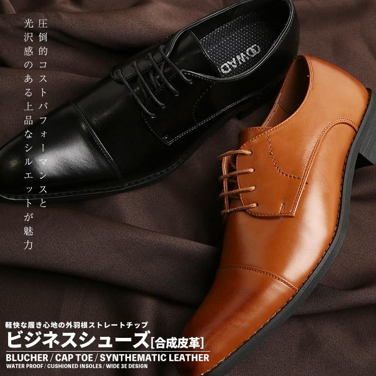 PUレザーでコストパフォーマンスに優れた一足 光沢感が上品さを演出 10%OFFクーポン対象 ビジネスシューズ フェイクレザー 外羽根 ストレートチップ メンズ 全国どこでも送料無料 ビジネス 最新 クッション フォーマル 3E OOWADA メンズショップサカゼン 革靴