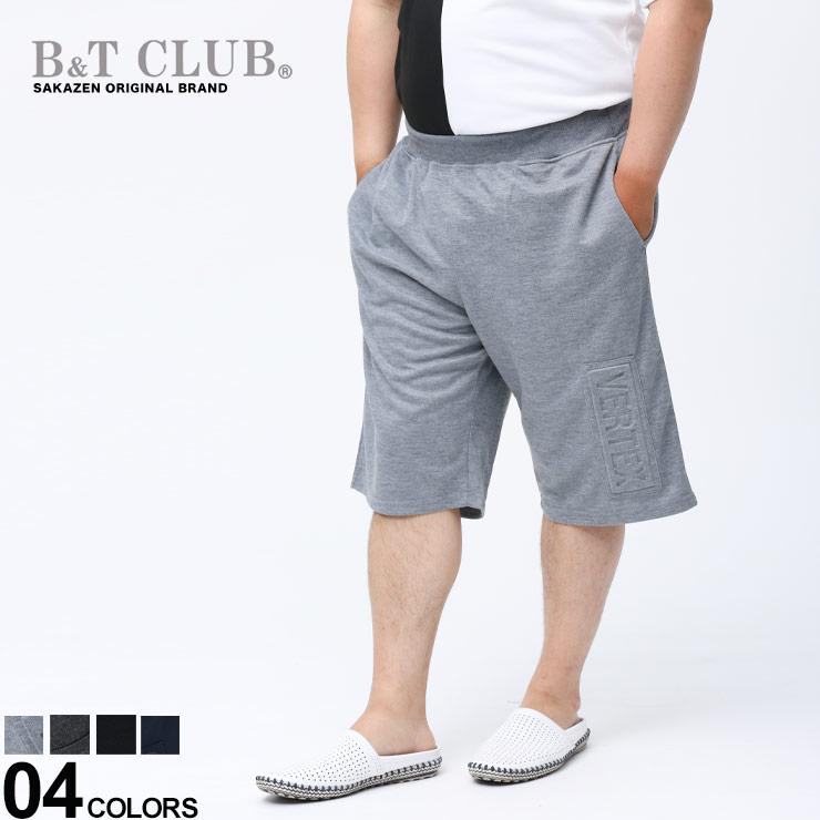 パンツ ショーツ マーケティング スウェット 大きいサイズ マーケット メンズ ボトムス 春 夏 半ズボン T ビーアンドティークラブ CLUB エステルダンボール 前閉じ ショートパンツ スポーツ B 221311ZD