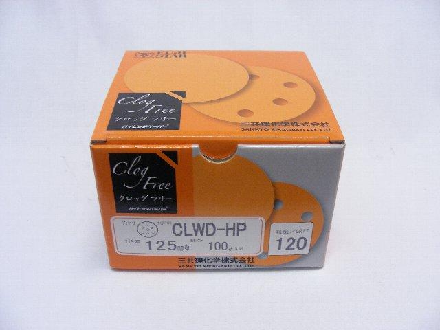 三共理化学 新商品 新型 受注生産品 クロッグフリー CLWD-HP 125mm径 #240 穴有