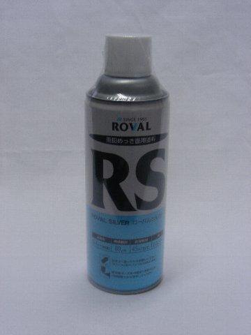 ローバルシルバー RS 専門店 供え