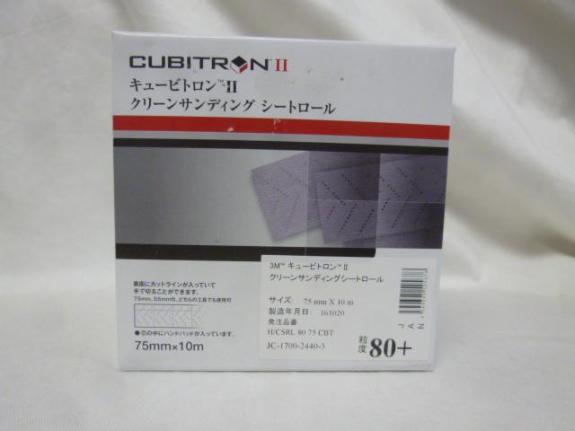 期間限定で特別価格 3M 新品 キュービトロン2 クリーンサンディング 75mm×10m #220 シートロール