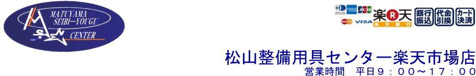 松山整備用具センター楽天市場店:カーメンテナンス用品ならおまかせください!
