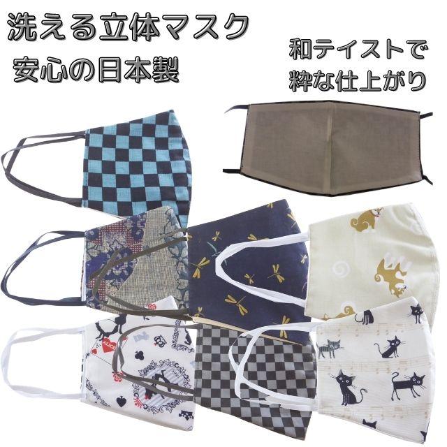 安心の日本製和テイストの粋なデザイン洗えて複数回使える人気の市松模様 定番ネコ おしゃれマスク 好評 犬デザイン日本製和柄立体マスク 人気ブランド多数対象