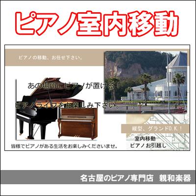 名古屋市 アップライトピアノ室内移動お申込み