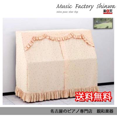 フォルテ【送料無料】 [ピアノカバー]【ピアノカバー アップライト】【名古屋のピアノ専門店】=KN=