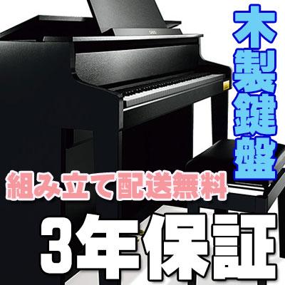 ★カシオ CASIO GP-300BK Grand Hybrid 【送料無料】【組立設置込】【3年保証】木製鍵盤 ドイツ ベヒシュタインコラボモデル