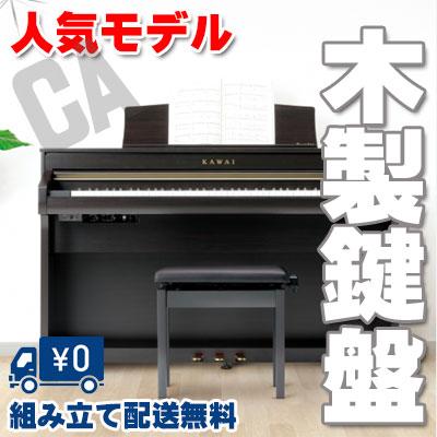 KAWAI カワイ CA58 木製鍵盤電子ピアノ 【2倍】