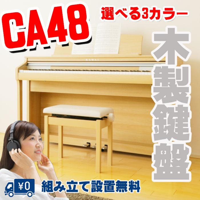 電子ピアノ デジタルピアノ KAWAI CA48R 木製鍵盤モデル