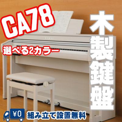 KAWAIカワイ CA78A ホワイト調【2倍】