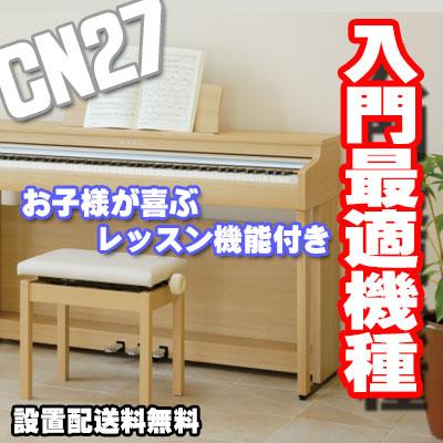 【新商品】KAWAI カワイ CN27 【電子ピアノ】電子ピアノ デジタルピアノ スタイリッシュ【送料無料】