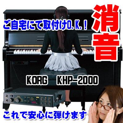 コルグ 消音キット KHP-2000取付費 調律含む【名古屋のピアノ専門店】【2倍】