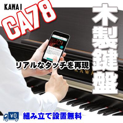 電子ピアノ KAWAI カワイ CA78R ローズウッド調【2倍】