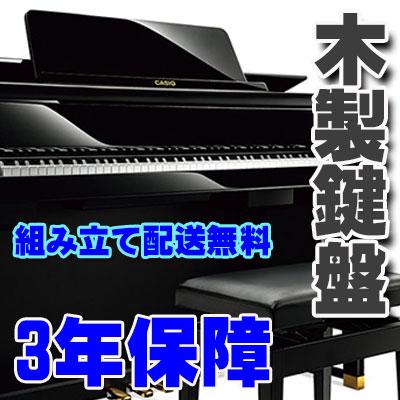 ★ CASIO GP-500BP Grand Hybrid 【送料無料】【組立設置込】【3年保証】木製鍵盤 ドイツ ベヒシュタインコラボモデル【2倍】