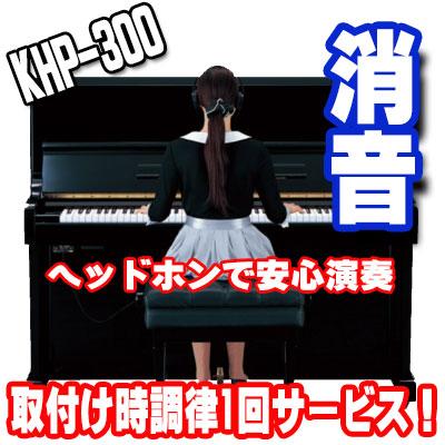 KORG コルグ KHP-300 消音キット取付費用込、調律1回サービス!人気ありますよ! 新発売【名古屋のピアノ専門店】【2倍】