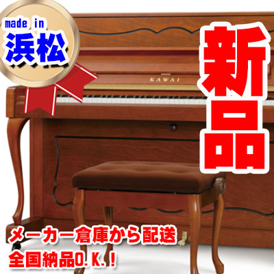 ★台数限定特価KAWAIカワイC-480F【展示中】 【アップライトピアノ】【名古屋のピアノ専門店】木目 猫脚