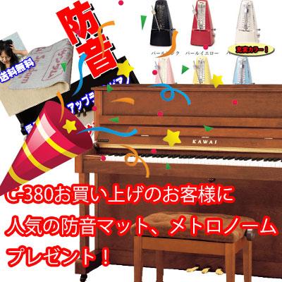 【限定特価分】新品KAWAI カワイC-380格調高いデザイン。【アップライトピアノ】【5台限定特価】【新品展示品は更にお得】木目