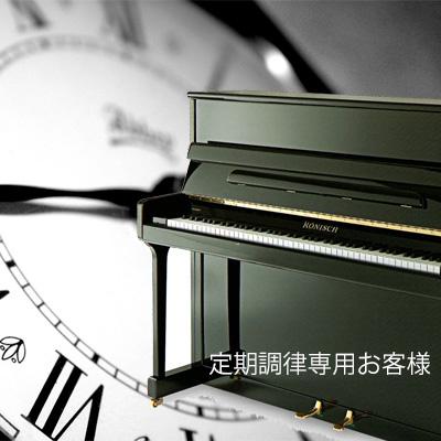 当社で調律をされている方専用です 買取 ピアノ調律 超激安 アップライトピアノ 2倍 定期調律専用 名古屋のピアノ専門店