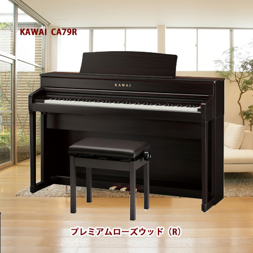 KAWAI カワイ 電子ピアノCA79R プレミアムローズウッド調仕上げ 木製鍵盤 CA79【2倍】