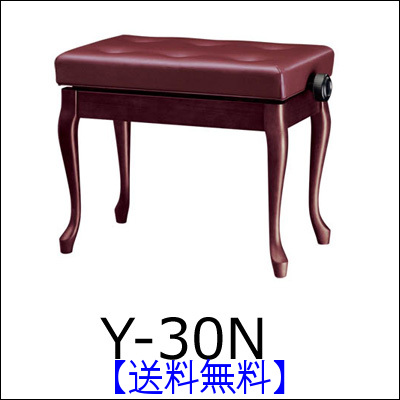 新色 ピアノ椅子Y30N おすすめ 送料無料 名古屋のピアノ専門店